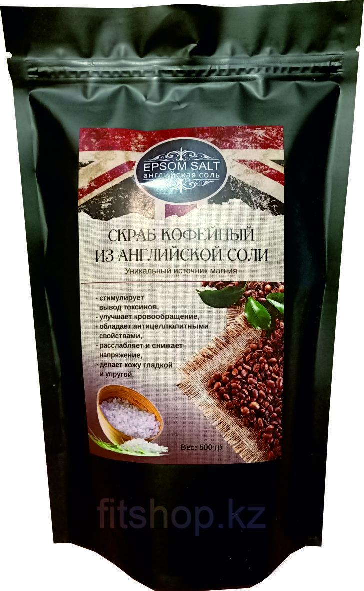Скраб кофейный из Английской соли , 500 гр