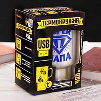 Кружка-термос автомобильная с подогревом от USB {450 мл} в подарочной упаковке (Super папа)