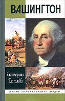 Глаголева Е.: Вашингтон