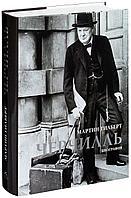 Гилберт М.: Черчилль. Биография