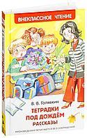 Голявкин В. В.: Тетрадки под дождем