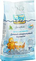 Babyline: Sensitive порошок для стирки детского белья 2,4 кг