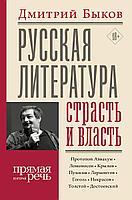 Быков Д. Л.: Русская литература: страсть и власть