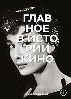 Смит Й. Х.: Главное в истории кино. Фильмы, жанры, приемы, направления