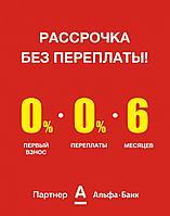 """Рассрочка от """"Альфа - Банк"""""""