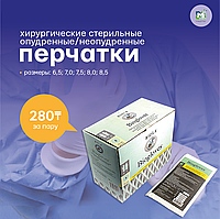 Перчатки хирургические латексные стерильные неопудренные/опудренные