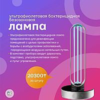 Лампа УФ бактерицидная безозоновая