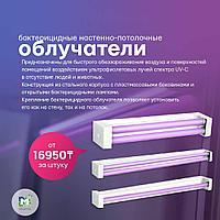 Облучатель бактерицидный настенно-потолочный ОБНП с лампами