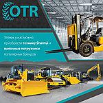 Спецтехника Shantui и вилочные погрузчики от компании OTR GROUP