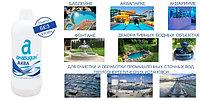 Средство для очистки и дезинфекции воды в бассейне «Анавидин-Аква» 1 литр, фото 2