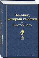 Книга «Человек, который смеется», Виктор Гюго, Твердый переплет