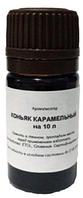 Ароматизатор пищевой Etol Коньяк карамельный