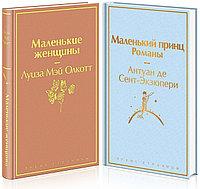 Комплект «О девочках и маленьких принцах (комплект книг: Маленькие женщины и Маленький принц.)»