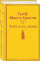 Книга «Граф Монте-Кристо. Том 2», Александр Дюма, Твердый переплет