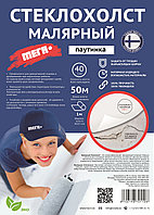 Стеклохолст малярный паутинка «МЕГА+» 40г 1м х 50м