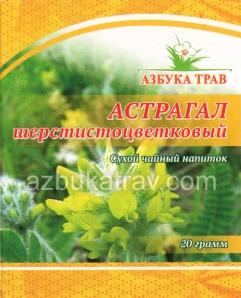 Астрагал, шерстистоцветковый, трава 20гр