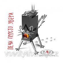 Портативная печь Шеврон отопительная (длина полена МАХ 350мм,диам дымохода 63мм). ТMF.