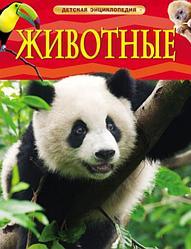 Расподажа! Животные. Детская энциклопедия