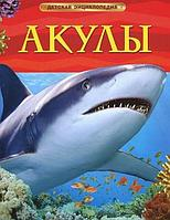 Расподажа! Акулы. Детская энциклопедия