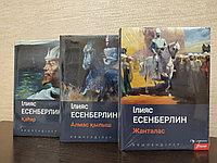 Комплект из трех книг «К шпенділер: Алмас қылыш, Жанталас, Қаһар», Твердый переплет