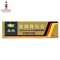 Мазь от ожогов Bao Ling Kang Bao (От термических ожогов)