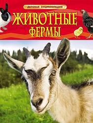 Расподажа! Животные фермы. Детская энциклопедия