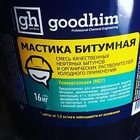 Битумная мастика GOODHIM