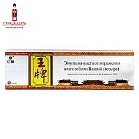 Эмульсия-паста Ванпай
