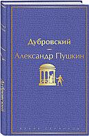 Книга «Дубровский», Александр Пушкин, Твердый переплет