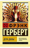 """Книга """"Дети Дюны"""", Фрэнк Герберт, Мягкая обложка"""