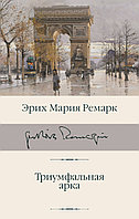 Книга «Триумфальная арка» Эрих Мария Ремарк, Твердый переплет