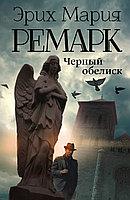 Книга «Черный обелиск», Эрих Мария Ремарк, Твердый переплет