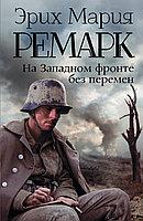 Книга «На Западном фронте без перемен», Эрих Мария Ремарк, Твердый переплет