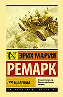 Книга «Три товарища», Эрих Мария Ремарк, Твердый переплет