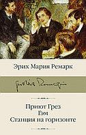 Книга «Приют Грез; Гэм; Станция на горизонте», Эрих Мария Ремарк, Твердый переплет