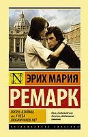 Книга «Жизнь взаймы, или У неба любимчиков нет», Эрих Мария Ремарк, Твердый переплет