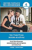 Книга «Жизнь взаймы. Уровень 4», Эрих Мария Ремарк, Мягкий переплет