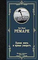 Книга «Время жить и время умирать», Эрих Мария Ремарк, Твердый переплет