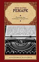 Книга «Я жизнью жил пьянящей и прекрасной...», Эрих Мария Ремарк, Твердый переплет