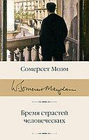 Книга «Бремя страстей человеческих», Сомерсет Моэм, Твердый переплет