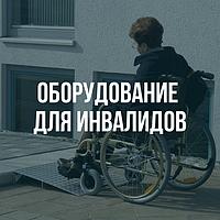 Изделия для инвалидов