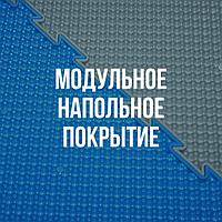 Модульное покрытие