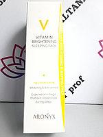 Осветляющая ночная маска с витамином С ARONYX Vitamin Brightening Sleeping Pack 100 мл