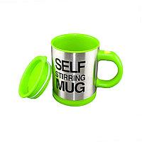 Чашка саморазмешивающая Self Stirring Mug Ликвидация склада!