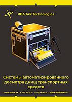 Системы автоматизированного досмотра днищ транспортных средств, фото 1