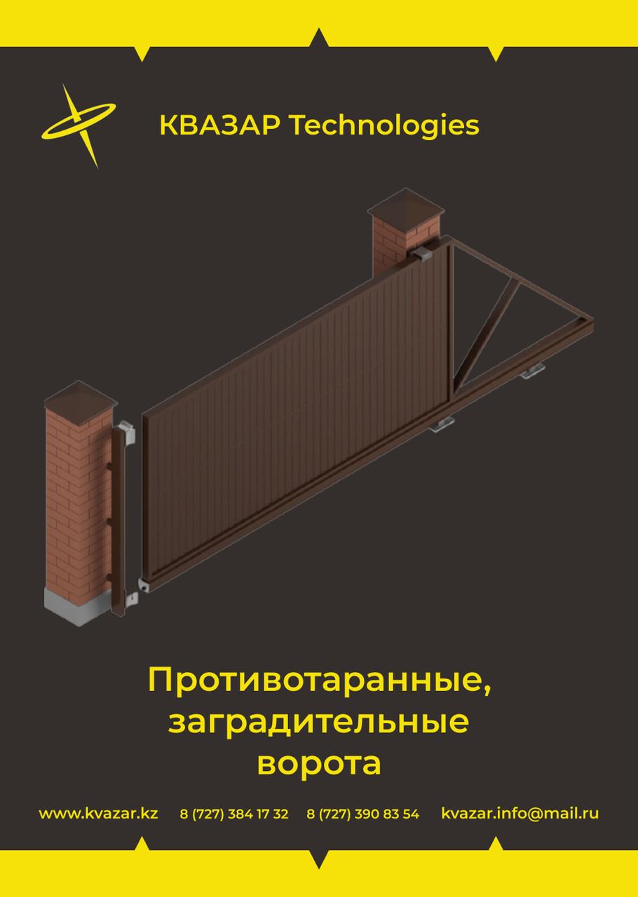 Противотаранные заградительные ворота