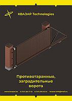 Противотаранные заградительные ворота, фото 1