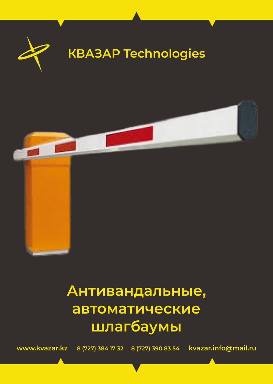 Антивандальные ,автоматические шлагбаумы