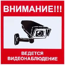 Табличка Видеонаблюдение