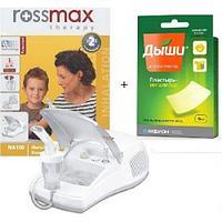 Ингалятор Rossmax модель NA 100 компрессорный + подарок Дыши №5 пластырь-ингалятор медицинский